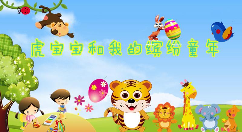 还可以画彩蛋,更可以拿礼品,最重要的是还可以和小老虎一起过儿童节!